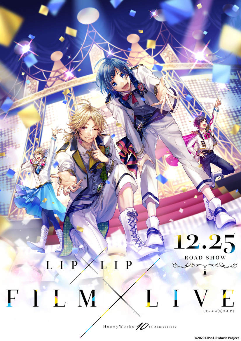 "『HoneyWorks 10th Anniversary ""LIP×LIP FILM×LIVE""』第2弾キービジュアル(C)2020 LIP×LIP Movie Project"