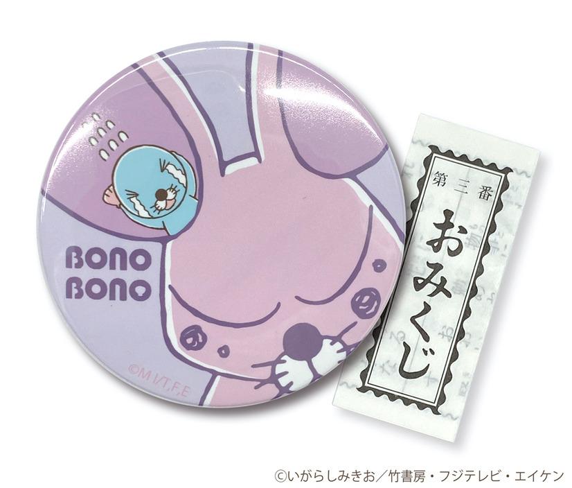 フジ テレビ おみくじ フジテレビ ONE TWO NEXT(ワンツーネクスト)