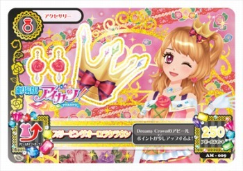 「スリーピングオーロラコーデ」(c)2014 SUNRISE/BANDAI, AIKATSU THE MOVIE