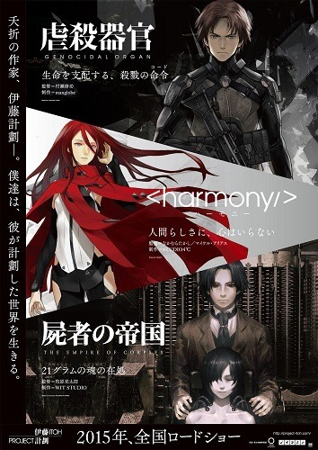 『虐殺器官』(c)Project Itoh /GENOCIDAL ORGAN『ハーモニー』(c)Project Itoh /HARMONY『屍者の帝国』(c)Project Itoh /THE EMPIRE OF CORPSES