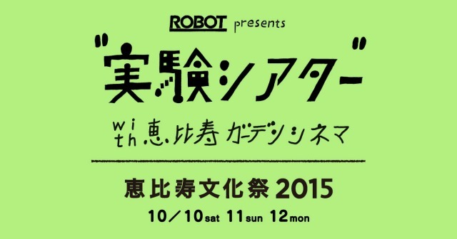 "「ROBOT presents""実験シアター""with 恵比寿ガーデンシネマ」"