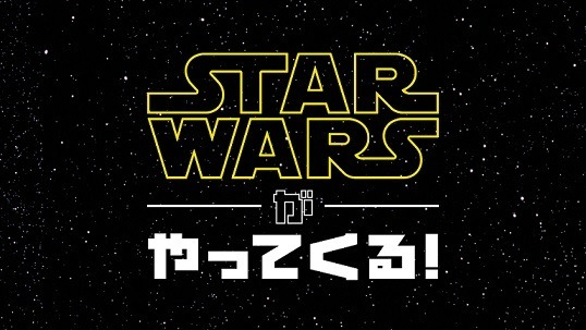 「スター・ウォーズがやってくる!」 (c)  2015 & TM Lucasfilm Ltd. All Rights Reserved.