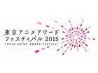 東京アニメアワードフェスティバル 2015年開催日程決まる、3月19日~23日