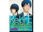 「ReLIFE」発売1週間で発行部数10万部突破 マンガ配信アプリから驚きのヒット