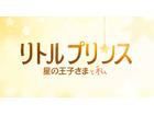 「星の王子さま」出版から70年で初のアニメーション映画、2015年冬に日本公開