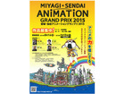 宮城・仙台アニメーショングランプリ2015 受賞作品はAnimeJapan 2015などで展示上映