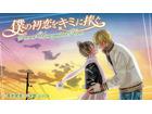 「僕の初恋をキミに捧ぐ」がムービーコミックに UULAで9月8日より配信