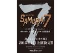 「SAMURAI 7」ミュージカル2015年1月上演決定 人気アニメが発表から10年、新たなかたちに