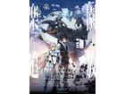 「楽園追放 -Expelled from Paradise-」BD劇場限定版11月15日から、12月10日にBD/DVD発売