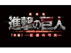 劇場版「進撃の巨人」前編が特別招待作品、東京国際映画祭で世界最速上映決定