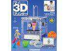 「週刊マイ3Dプリンター」創刊  全55号で自分の3Dプリンターを組み立てる