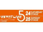 「リスアニ!LIVE-5」武道館2DAYS とびっきりのアニメ音楽のために全12組