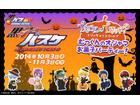 「黒子のバスケ」でハロウィン J-WORLD TOKYOにドラキュラや魔法使い姿のキャラクター