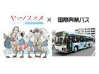 """「ヤマノススメ」""""あおい""""と""""かえで"""" 飯能市のバス車内アナウンス"""