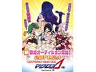 「マクロスΔ(仮)」、シリーズ新作TVアニメ制作発表 「歌姫オーディション」開催決定