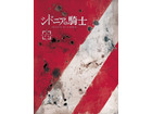 「シドニアの騎士」第6巻に最終話ディレクターズカット版収録 本編+8分に注目