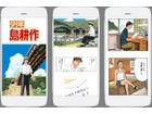 「少年 島耕作」マンガ配信アプリcomicoにて配信 新人枠で無料公開