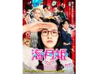 渋谷に男子禁制・天水館が出現 映画「海月姫展」の世界を展示