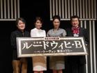 手塚治虫未完の作品が舞台化 「ルートウィヒ・B」制作発表会