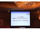 国境を越えるコンテンツの獲得 「米州からみる日本コンテンツの魅力と挑戦」in TIFFCOM2014