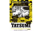 氷川竜介さんのトークで楽しむ映画「TATSUMI マンガに革命を起こした男」 アニメ!アニメ!独占試写会 30組60名様ご招待