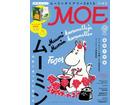 作者生誕100周年で盛り上がるムーミン 月刊「MOE」が大特集、その魅力は?