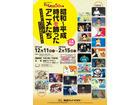 トムス・アニメの50年が横浜へ 放送ライブラリーで企画展や上映会