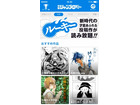 「少年ジャンプルーキー」ウェブ投稿でプロを目指せ! 尾田栄一郎らの新人時代作品も掲載