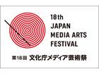第18回文化庁メディア芸術祭 「映画クレヨンしんちゃん」「ジョバンニの島」などに優秀賞