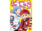 「干物妹!うまるちゃん」アニメ化決定 ヤングジャンプ連載のギャクマンガ