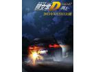 「新劇場版『頭文字D』」第2部は2015年5月23日公開 第1部BDは12月発売