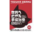 「東京マンガアニメカーニバルinとしま2014」手塚プロの松谷社長のトークイベント開催