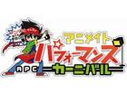 「アニメイトパフォーマンスカーニバル」中池袋公園で初の野外イベント