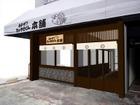 「およげ!たいやきくん」のたい焼き屋 12月25日オープン