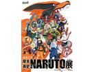 「NARUTO-ナルト-展」公式サイトオープン 岸本斉史がイラスト描き下ろし
