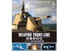 ウェポン・フロントライン第2弾「海上自衛隊 イージス」BD/DVD 特典で「アルペジオ」がコラボ