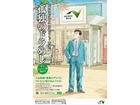 東日本145ヵ所のSA・PAで「孤独のドラめし」配布 、「孤独のグルメ」のコラボ企画