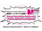 マンガ翻訳コンテスト「Manga Translation Battle vol.3」授賞式・シンポジウムを開催