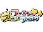 AnimeJapan 2015に家族向けゾーン 小学生以下無料の「ファミリーアニメフェスタ」