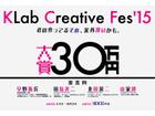 3DCGデザイナーズ目指す学生コンテスト「KLab Creative Fes'15」 副賞はKLab内定も