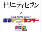 「トリニティセブン」特別展、東京アニメセンターで2月10日から開催