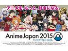"""AnimeJapan 2015「 Anime+ステージ」 """"アニメと連携""""が企画テーマ"""