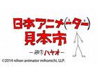 「日本アニメ(ーター)見本市」2ndシーズン特番 前田真宏、鶴巻和哉、樋口真嗣、出渕裕