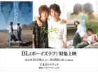 主演・斎藤工の傑作も ボーイズラブ映画3作品、下北沢トリウッドで連続上映