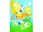 「ピンポン」全11話とコミック1巻が無料配信 TAAF2015グランプリ受賞記念企画