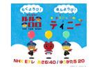 """""""ルルロロ×ティニー""""NHKの人気ミニアニメ2作品がコラボ ビジュアル公開"""