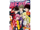 島本和彦「ヒーローカンパニー」アニメ化決定 月刊「ヒーローズ」の人気マンガ