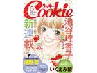 「Cookie」電子版の配信がスタート 集英社の少女マンガ本誌では初