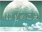 「ほしのこえ」が舞台化 新海誠監督の商業デビュー作、主演に小松未可子ら