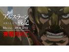 「アルスラーン戦記」BD・DVD第1巻7月23日発売 特典は荒川弘描き下ろし4コママンガ